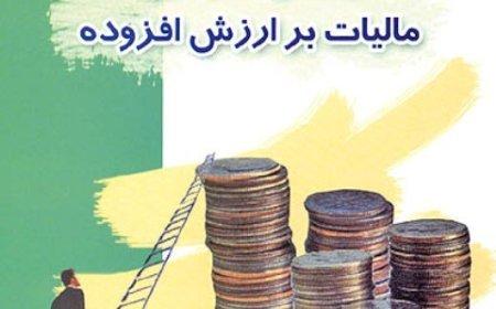 لایحه قانون دائمی مالیات بر ارزش افزوده