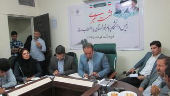 بهره برداری از پردیس دانشگاه پیام نور مرکز خرم آباد
