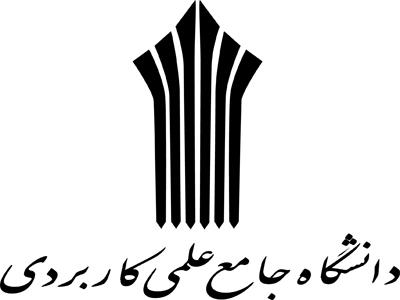 توضیحات وزارت علوم در مورد برکناری رئیس دانشگاه جامع علمی کاربردی
