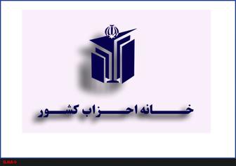 راهاندازی خانه احزاب در استان لرستان