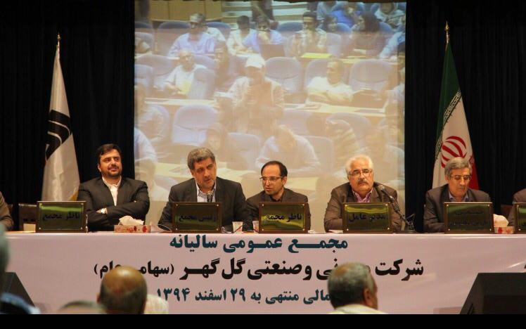 مجمع عمومی سالیانه شرکت گل گهر برگزار شد