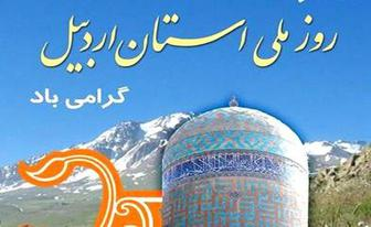 مراسم بزرگداشت روز ملی اردبیل در ایوان شمس