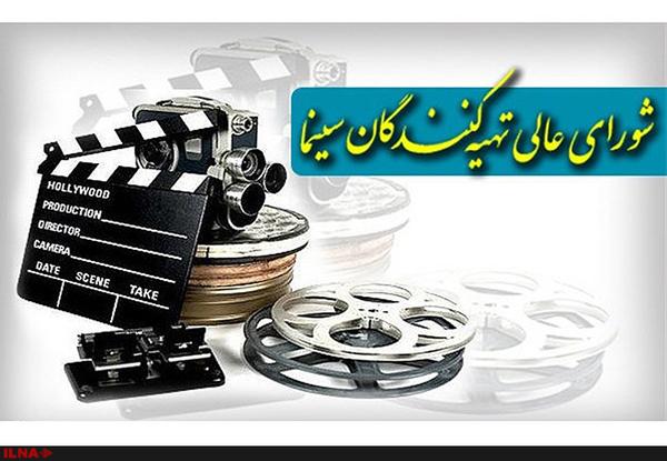 نامه تند 300 تهیهکننده سینما علیه حوزه هنری