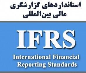 چارچوب گزارشگری مالی بانکهای ایران