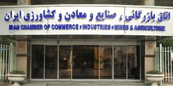 گزارش بودجه اتاق ایران ارائه شد