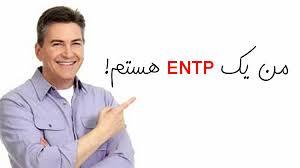 ENTP5