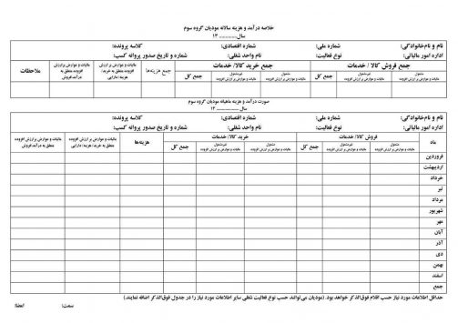 آیین نامه اجرایی ماده 95 قانون مالیاتهای مستقیم