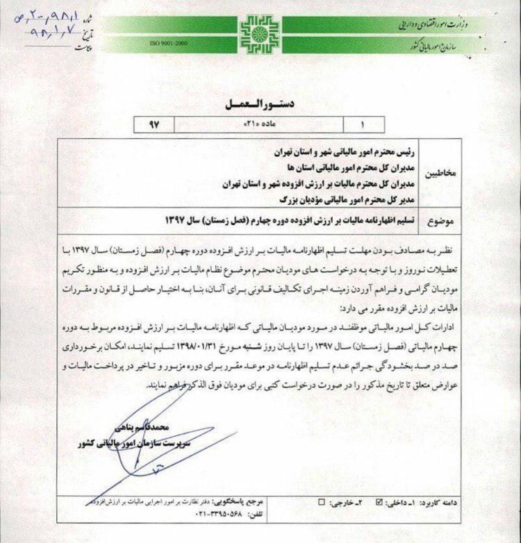 مهلت تسلیم اظهارنامه مالیات بر ارزش افزوده دوره چهارم ۹۷ تا پایان فروردین ماه